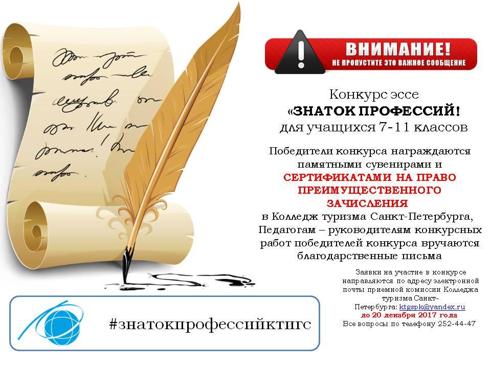 Принять участие в конкурсе сочинений