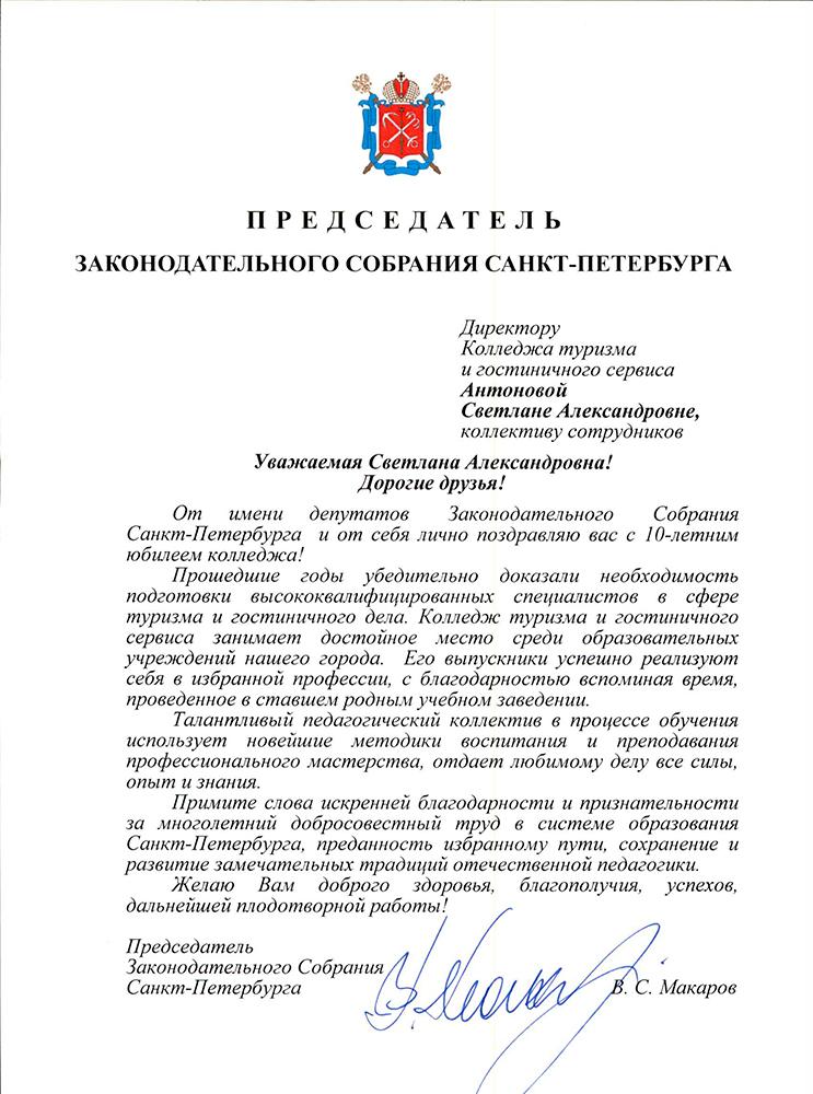 официальное поздравление депутата законодательного собрания с днем рождения реальных владельцев форумов
